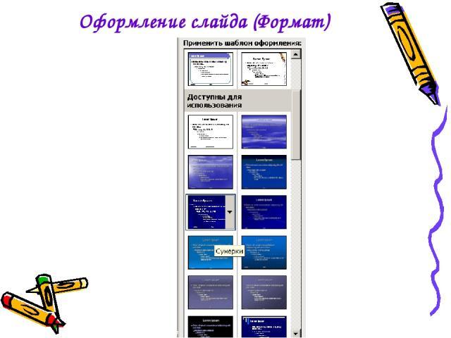 Оформление слайда (Формат)