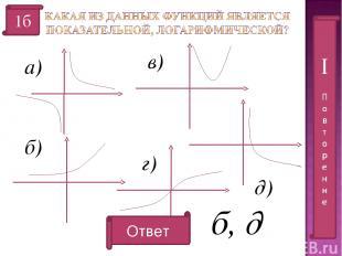 а) б) в) г) 1б Ответ б, д