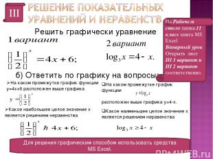 III Решить графически уравнение Для решения графическим способом использовать ср