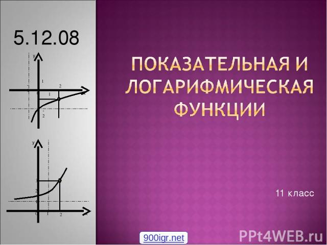11 класс 5.12.08 900igr.net