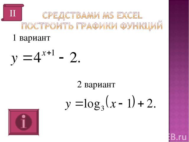 1 вариант 2 вариант II