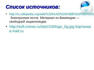 Список источников: http://ru.wikipedia.org/wiki/%D0%AD%D0%BB%D0%B5%D0%BA%D1%82%D