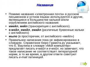 Названия Помимо названия «электронная почта» в русском письменном и устном языка
