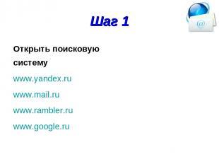 Шаг 1 Открыть поисковую систему www.yandex.ru www.mail.ru www.rambler.ru www.goo