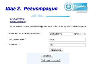 Шаг 2. Регистрация