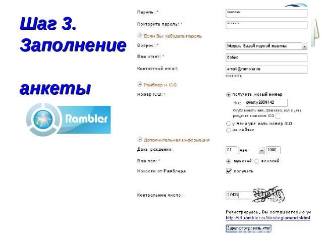 Шаг 3. Заполнение анкеты