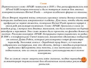 Первоначально слово «SPAM» появилось в 1936 г. Оно расшифровывалось как SPiced h