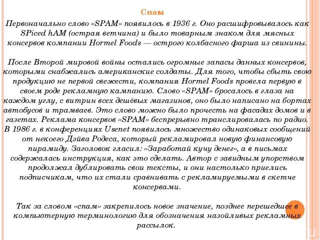 Первоначально слово «SPAM» появилось в 1936 г. Оно расшифровывалось как SPiced hAM (острая ветчина) и было товарным знаком для мясных консервов компании Hormel Foods — острого колбасного фарша из свинины. После Второй мировой войны остались огромные…