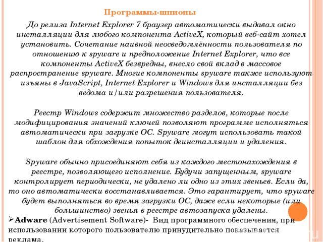 До релиза Internet Explorer 7 браузер автоматически выдавал окно инсталляции для любого компонента ActiveX, который веб-сайт хотел установить. Сочетание наивной неосведомлённости пользователя по отношению к spyware и предположение Internet Explorer,…