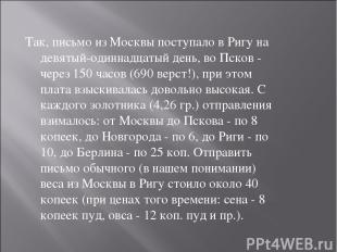 Так, письмо из Москвы поступало в Ригу на девятый-одиннадцатый день, во Псков -