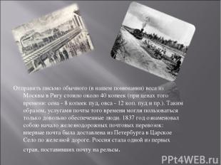 Отправить письмо обычного (в нашем понимании) веса из Москвы в Ригу стоило около