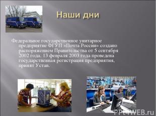 Федеральное государственное унитарное предприятие ФГУП «Почта России» создано ра