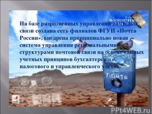 На базе разрозненных управлений почтовой связи создана сеть филиалов ФГУП «Почта