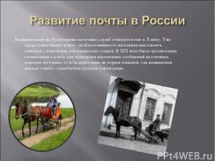 Возникновение на Руси первых почтовых служб относится еще к X веку. Уже тогда су
