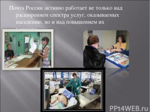 Почта России активно работает не только над расширением спектра услуг, оказываем