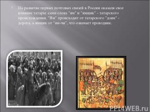 На развитие первых почтовых связей в России оказали свое влияние татары: сами сл