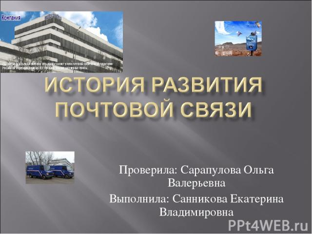 Проверила: Сарапулова Ольга Валерьевна Выполнила: Санникова Екатерина Владимировна