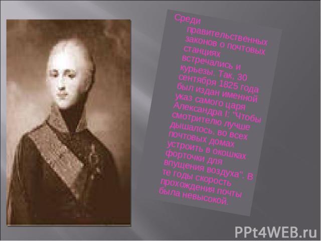 Среди правительственных законов о почтовых станциях встречались и курьезы. Так, 30 сентября 1825 года был издан именной указ самого царя Александра I: