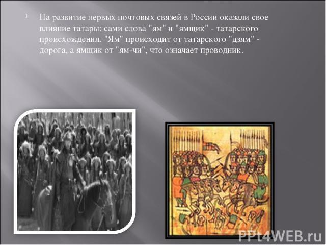 На развитие первых почтовых связей в России оказали свое влияние татары: сами слова