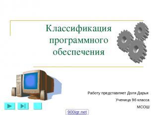 Классификация программного обеспечения Работу представляет Доля Дарья Ученица 9б