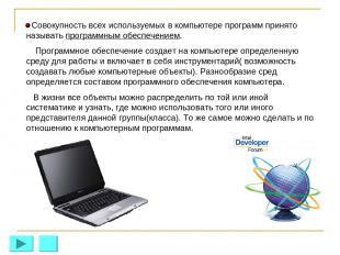 Совокупность всех используемых в компьютере программ принято называть программны