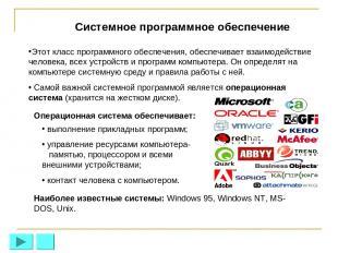 Системное программное обеспечение Этот класс программного обеспечения, обеспечив