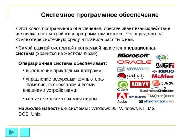 Системное программное обеспечение Этот класс программного обеспечения, обеспечивает взаимодействие человека, всех устройств и программ компьютера. Он определят на компьютере системную среду и правила работы с ней. Самой важной системной программой я…