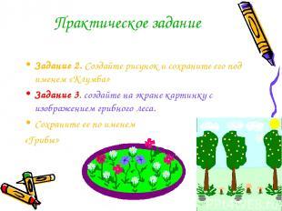 Практическое задание Задание 2. Создайте рисунок и сохраните его под именем «Клу