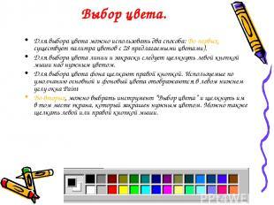 Выбор цвета. Для выбора цвета можно использовать два способа: Во-первых, существ