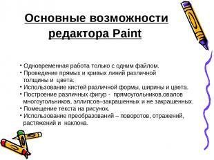 Основные возможности редактора Paint Одновременная работа только с одним файлом.