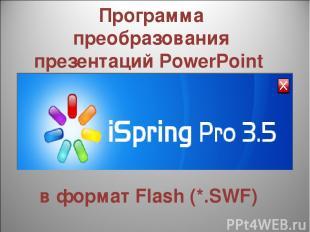Программа преобразования презентаций PowerPoint в формат Flash (*.SWF)