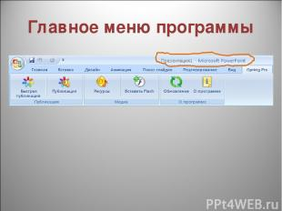 Главное меню программы