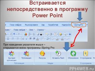 Встраивается непосредственно в программу Power Point При наведении указателя мыш