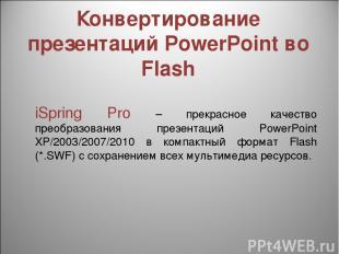 Конвертирование презентаций PowerPoint во Flash iSpring Pro – прекрасное качеств