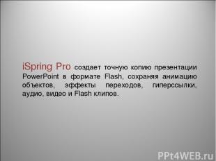 iSpring Pro создает точную копию презентации PowerPoint в формате Flash, сохраня