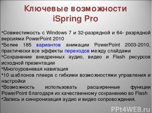 Ключевые возможности iSpring Pro Совместимость с Windows 7 и 32-разрядной и 64-