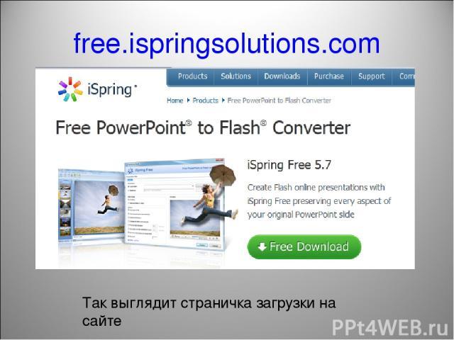 free.ispringsolutions.com Так выглядит страничка загрузки на сайте