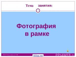 Тема занятия: МОУ Новоуспенская СОШ Фотография в рамке * 900igr.net МОУ Новоуспе