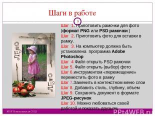 Шаги в работе МОУ Новоуспенская СОШ Шаг 1. Приготовить рамочки для фото (формат