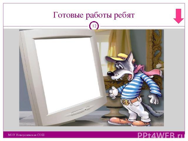 Готовые работы ребят МОУ Новоуспенская СОШ * МОУ Новоуспенская СОШ