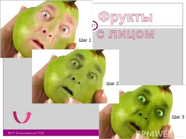 МОУ Новоуспенская СОШ Шаг 1 Шаг 2 Шаг 3 * МОУ Новоуспенская СОШ