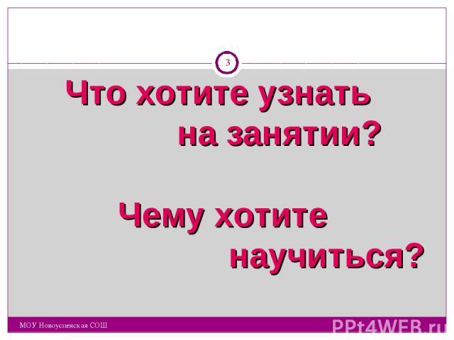 МОУ Новоуспенская СОШ * МОУ Новоуспенская СОШ