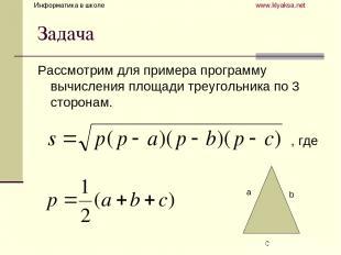 Задача Рассмотрим для примера программу вычисления площади треугольника по 3 сто