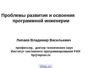 Проблемы развития и освоения программной инженерии Липаев Владимир Васильевич пр