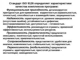 Стандарт ISO 9126 определяет характеристики качества комплексов программ: Функци