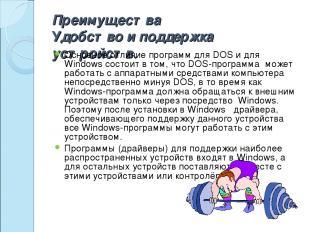 Преимущества Удобство и поддержка устройств. Основное отличие программ для DOS и