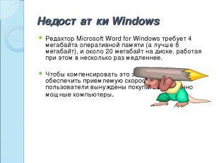 Недостатки Windows Редактор Microsoft Word for Windows требует 4 мегабайта опера