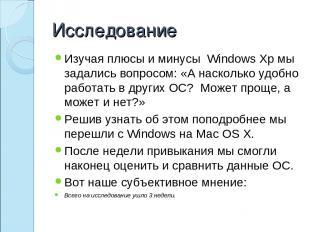 Исследование Изучая плюсы и минусы Windows Xp мы задались вопросом: «А насколько