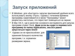 Запуск приложений В Windows для «быстрого» запуска приложений удобнее всего испо
