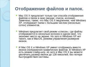 Отображение файлов и папок. Mac OS X предлагает только три способа отображения ф